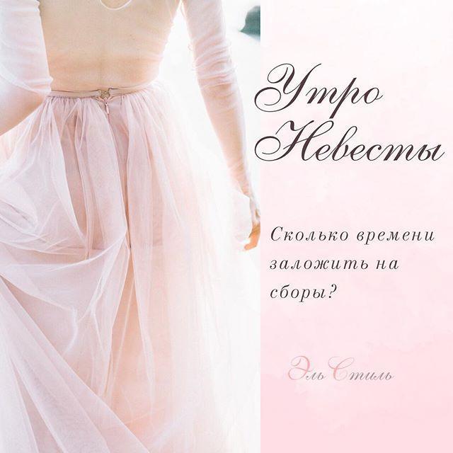 زفاف - Прически и Макияж N1 Москва LA