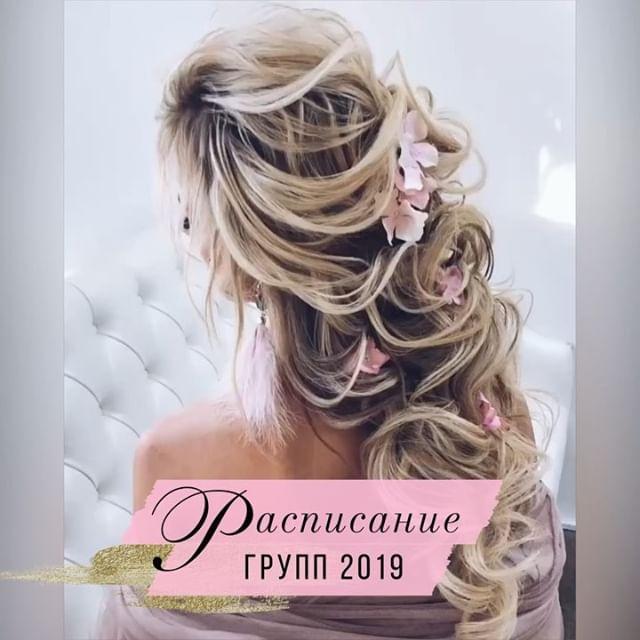 Hochzeit - Прически и Макияж N1 Москва LA